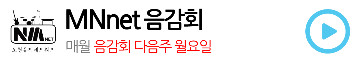 NMnet 음감회
