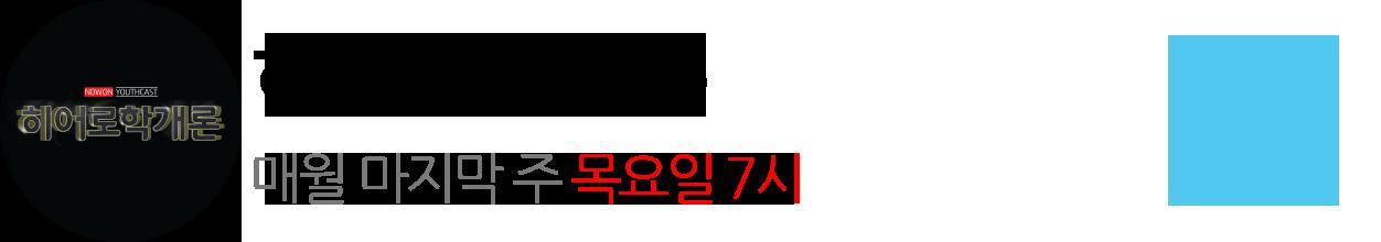 히어로학개론