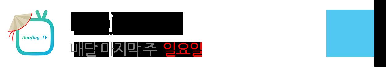 Haojing_TV