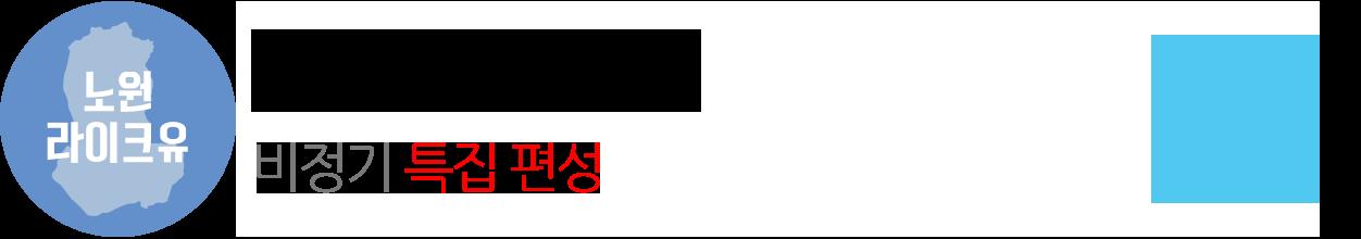 노원라이크유