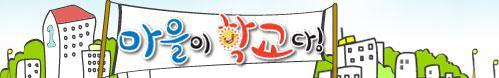 마을이학교다 logo