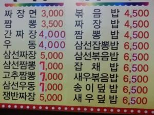 짜장신랑 짬뽕신부 노원 맛집 중국집 중계