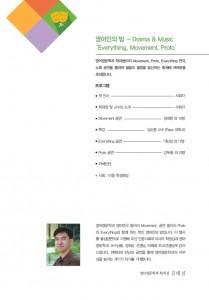 영어인의 밤 - Drama & Music 'Everything, Movement, Proto' 일시: 9.30(화) 16:30