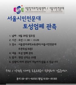 서울시민천문대 토성 엄폐 관측