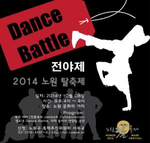 노원 탈축제 영마스크 페스티벌 Dance-Battle