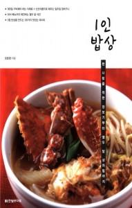 1인 밥상 2인 밥상 가족밥상 한빛라이프