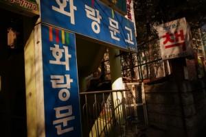 서울여대 주변 동네 서점 화랑문고