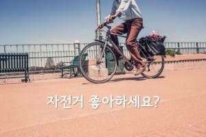자전거 좋아하세요.png