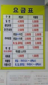 건영 옴니 볼링장 가격표
