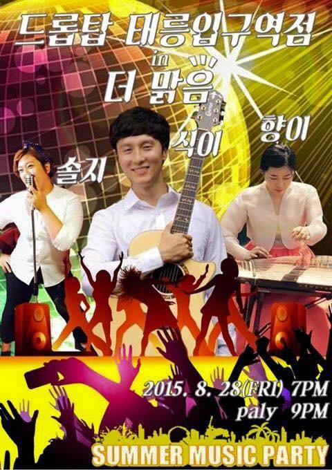 가야금 기타 퍼커션 밴드 더맑음 뮤직파티 포스터