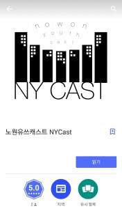 구글 play 뉴스스탠드 노원유쓰캐스트 NYCast4
