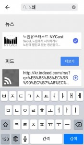 구글 play 뉴스스탠드 아이폰 노원유쓰캐스트 NYCast1