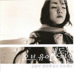 김윤아_섀도우 오브 유어 스마일