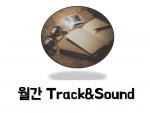 월간 Track Sound 차상혁 트랙앤사운드 TrackSound