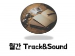 Track&Sound 표지