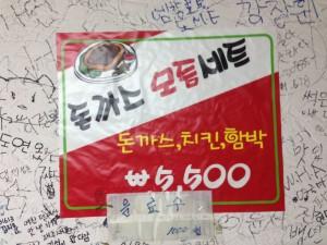 과기대 맛집 수제 왕 돈까스 / 4500원 수제 왕돈까스,치킨까스