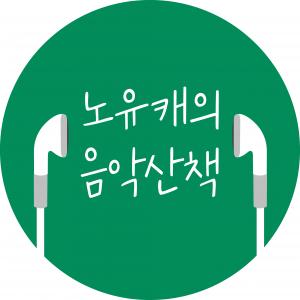 노유캐의음악산책_로고
