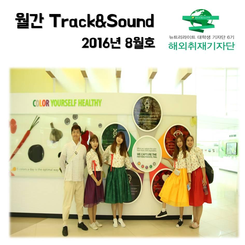 월간 Track&Sound - 8월호 커버