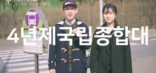 이달의노원 서울과기대